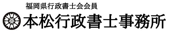 福岡県北九州市|本松行政書士事務所