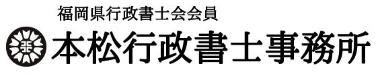 福岡県|北九州市の本松行政書士事務所